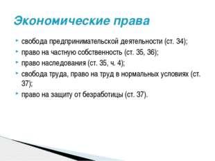 свобода предпринимательской деятельности (ст. 34); право на частную собственн