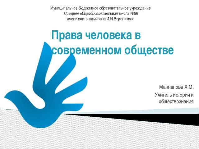 Права человека в современном обществе Маннапова Х.М. Учитель истории и общест...