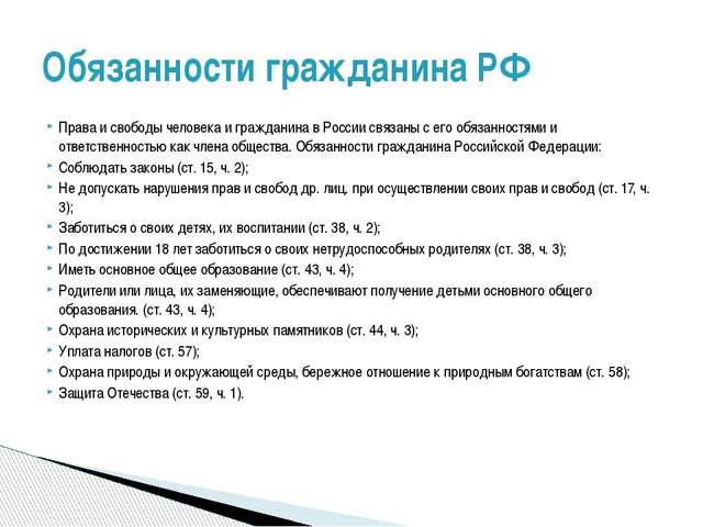 Права и свободы человека и гражданина в России связаны с его обязанностями и...