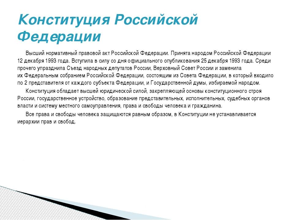 Высшийнормативный правовой актРоссийской Федерации. Принята народом Россий...