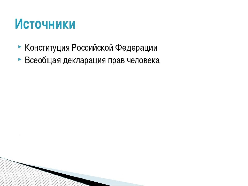 Конституция Российской Федерации Всеобщая декларация прав человека Источники