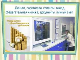 Деньги, посетители, клиенты, вклад, сберегательная книжка, документы, личный