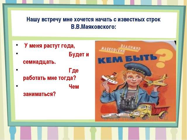 Нашу встречу мне хочется начать с известных строк В.В.Маяковского: У меня рас...