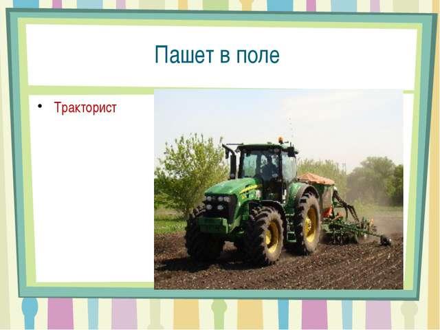 Пашет в поле Тракторист