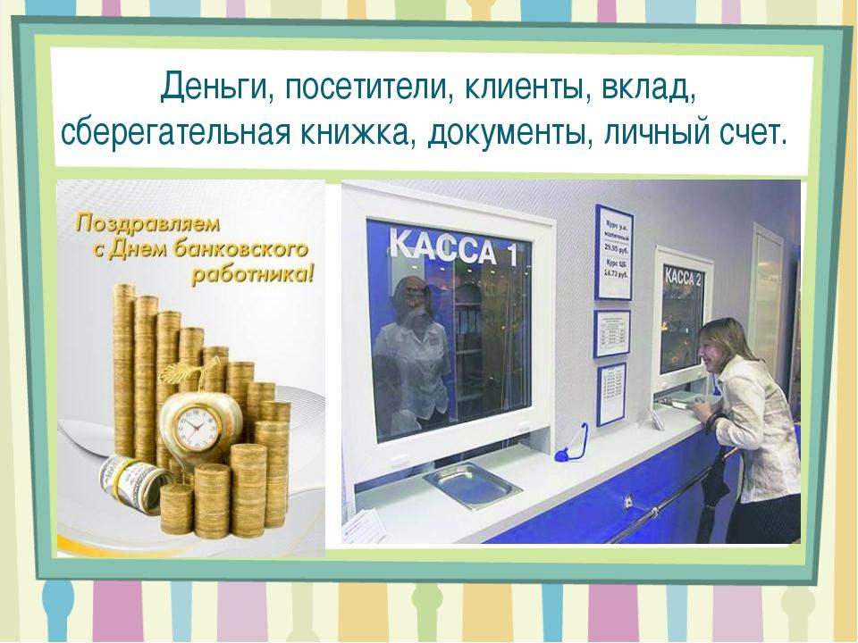Деньги, посетители, клиенты, вклад, сберегательная книжка, документы, личный...