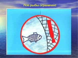 Лов рыбы ограничен!