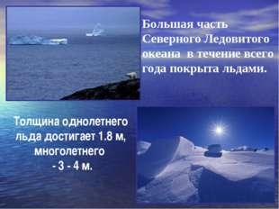 Большая часть Северного Ледовитого океана в течение всего года покрыта льдами