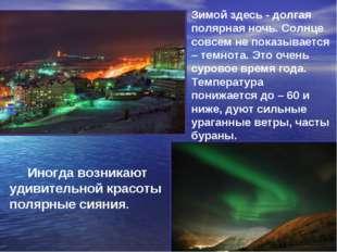 Зимой здесь - долгая полярная ночь. Солнце совсем не показывается – темнота.