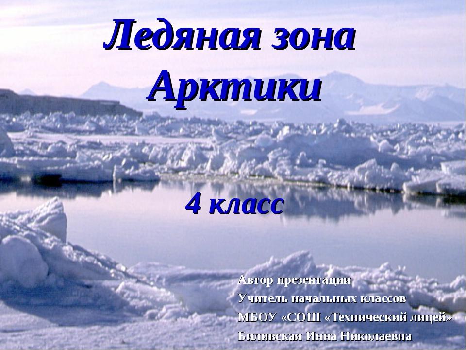 Ледяная зона Арктики 4 класс Автор презентации Учитель начальных классов МБОУ...