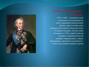 Алекса́ндр Васи́льевич Суво́ров (1729—1800)— великий русский полководец, не