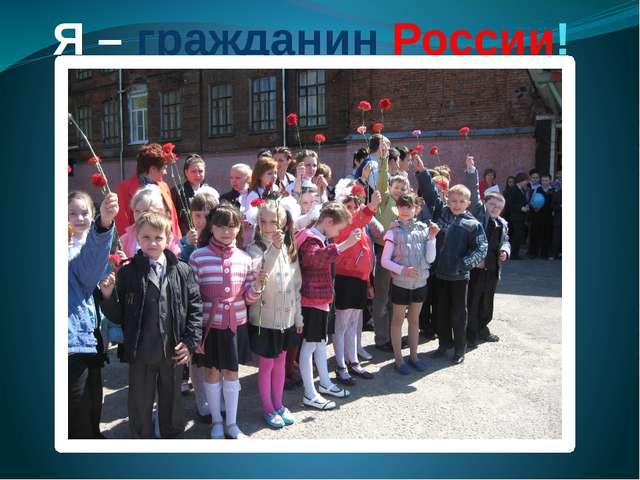 Я – гражданин России!