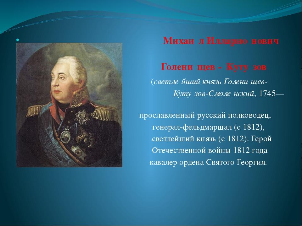 Михаи́л Илларио́нович Голени́щев - Куту́зов (светле́йший князь Голени́щев- К...