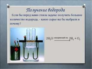 Получение водорода Если бы перед вами стояла задача: получить большое количес