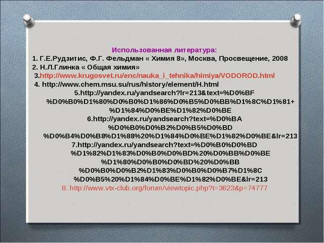 Использованная литература: 1. Г.Е.Рудзитис, Ф.Г. Фельдман « Химия 8», Москва,...