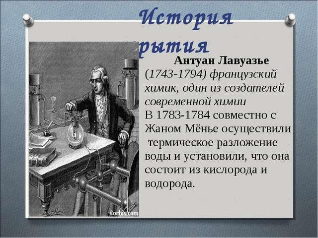 История открытия Антуан Лавуазье (1743-1794) французский химик, один изсозд...