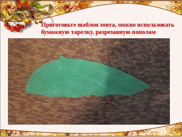 Приготовьте шаблон зонта, можно использовать бумажную тарелку, разрезанную по...