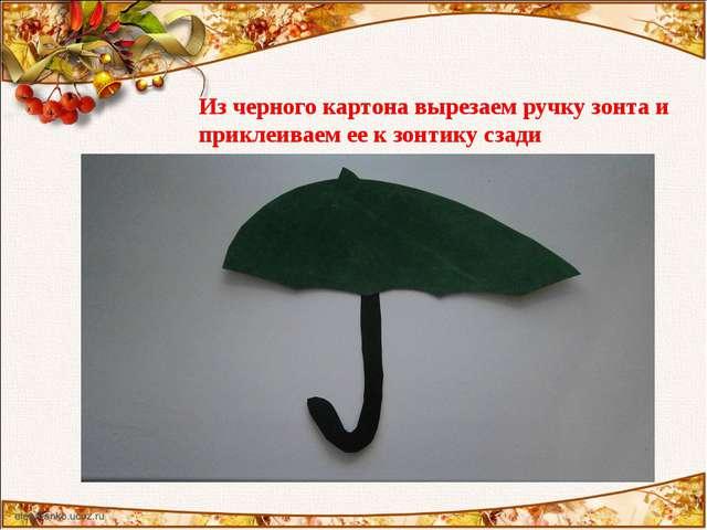 Из черного картона вырезаем ручку зонта и приклеиваем ее к зонтику сзади