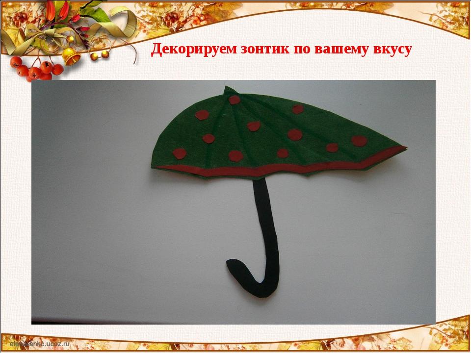 Декорируем зонтик по вашему вкусу