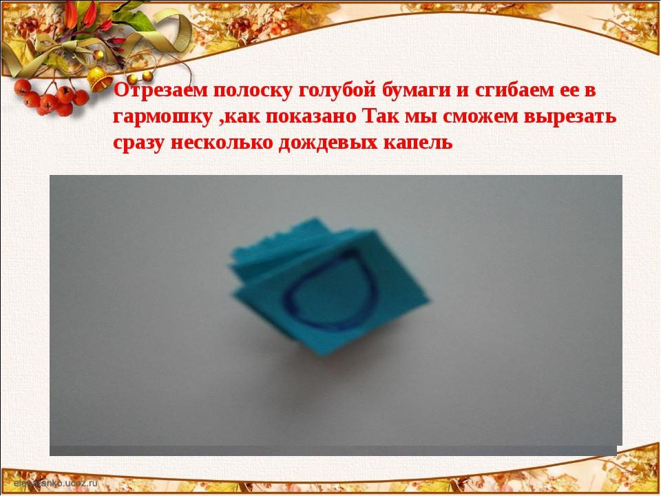 Отрезаем полоску голубой бумаги и сгибаем ее в гармошку ,как показано Так мы...
