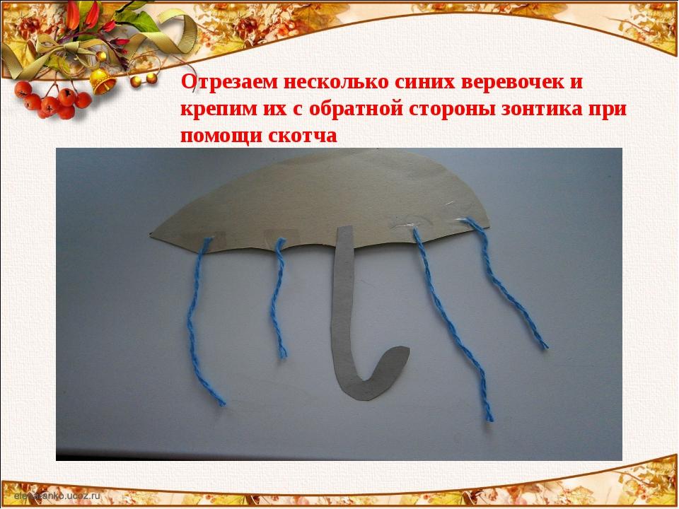 Отрезаем несколько синих веревочек и крепим их с обратной стороны зонтика при...