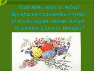 Надежды, веры и любви! Прекрасных радостных чудес! И пусть сейчас тепло звуч