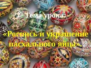 Тема урока: «Роспись и украшение пасхального яйца».