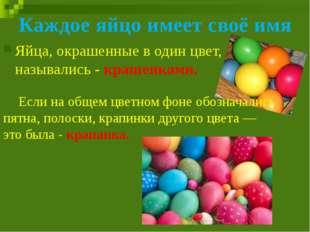 Каждое яйцо имеет своё имя Яйца, окрашенные в один цвет, назывались - крашенк