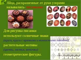 Яйца, раскрашенные от руки узорами назывались- писанками. Для рисунка писанки