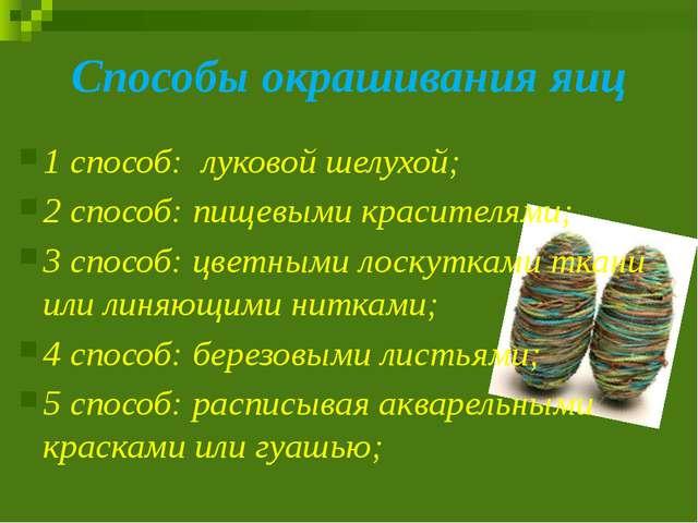 Способы окрашивания яиц 1 способ: луковой шелухой; 2 способ: пищевыми красите...