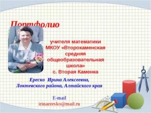 Портфолио Ереско Ирина Алексеевна, Локтевского района, Алтайского края E-mai