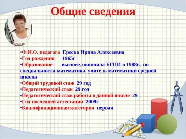 Общие сведения •Ф.И.О. педагога Ереско Ирина Алексеевна •Год рождения 1965г...