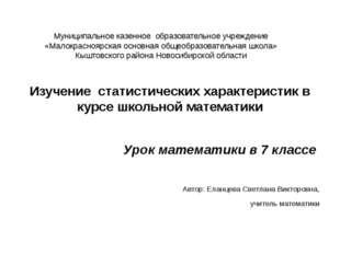 Муниципальное казенное образовательное учреждение «Малокрасноярская основная