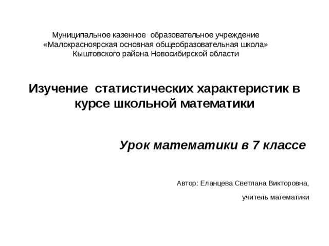 Муниципальное казенное образовательное учреждение «Малокрасноярская основная...