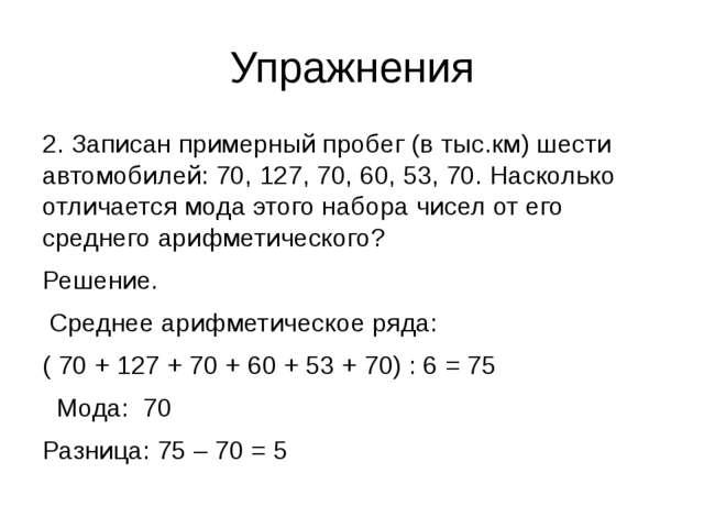 Упражнения 2. Записан примерный пробег (в тыс.км) шести автомобилей: 70, 127,...