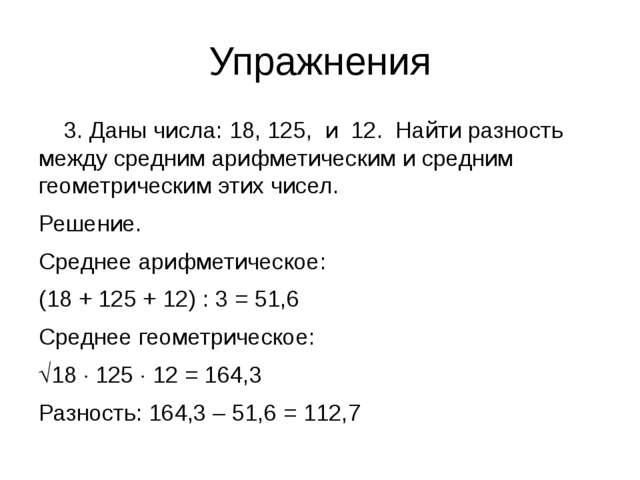 Упражнения 3. Даны числа: 18, 125, и 12. Найти разность между средним арифме...