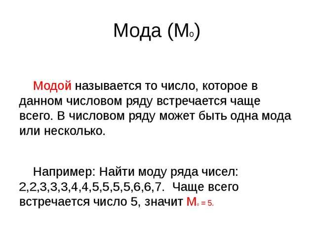 Мода (Мо) Модой называется то число, которое в данном числовом ряду встречае...