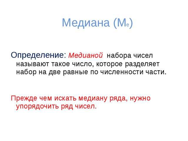 Медиана (Ме) Определение: Медианой набора чисел называют такое число, которое...