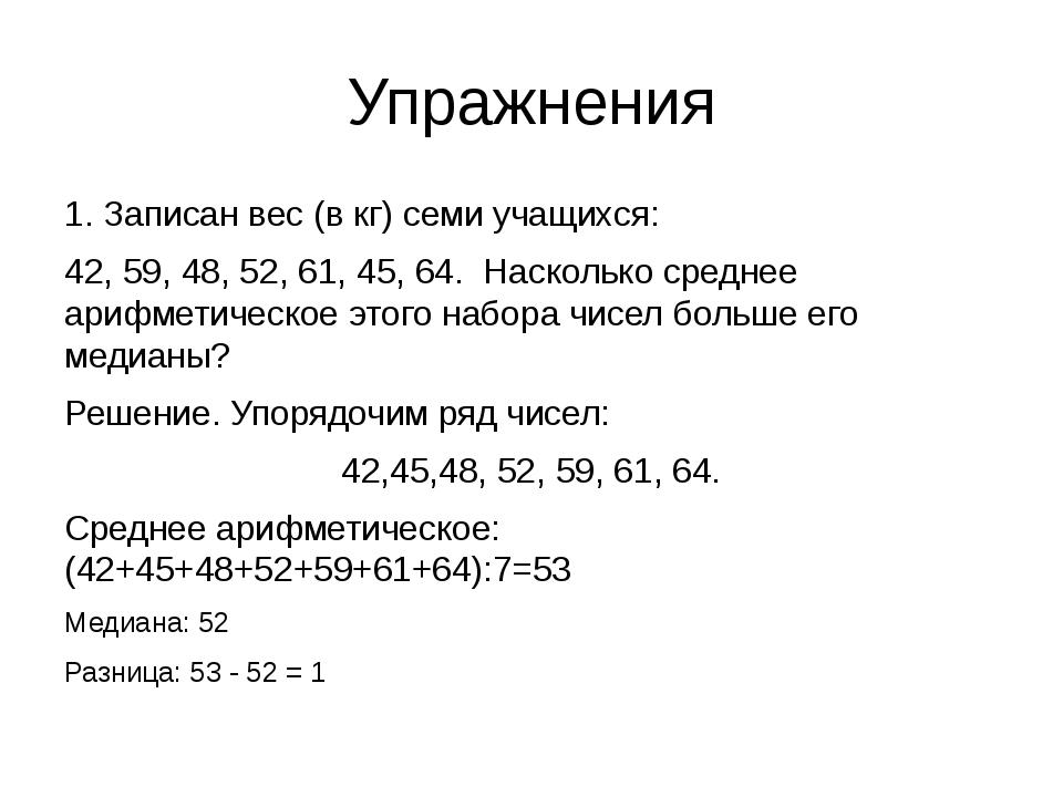 Упражнения 1. Записан вес (в кг) семи учащихся: 42, 59, 48, 52, 61, 45, 64. Н...