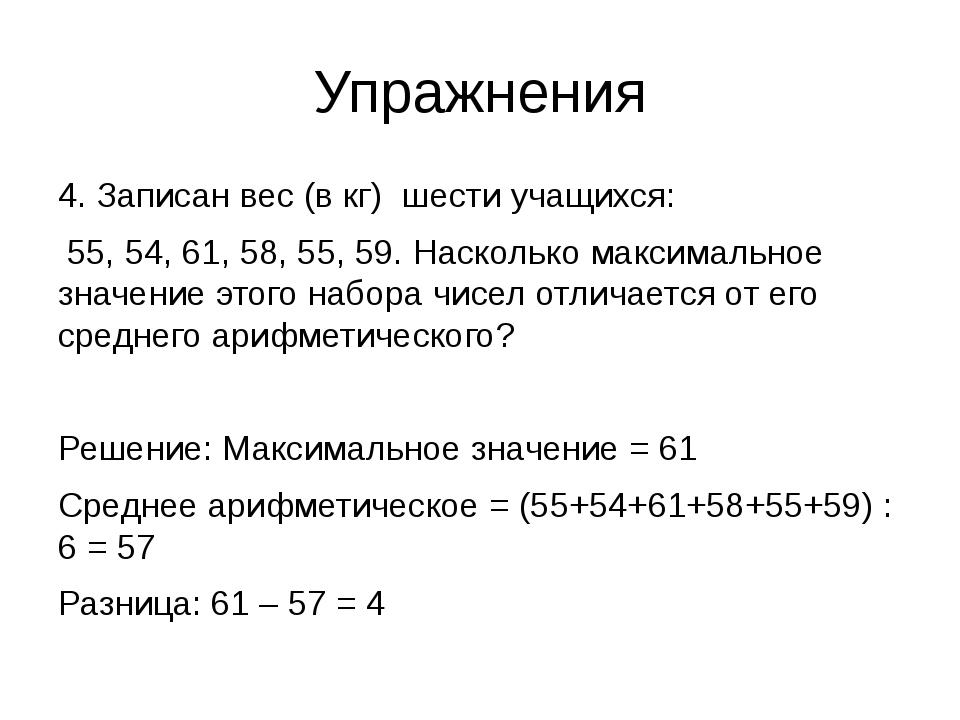 Упражнения 4. Записан вес (в кг) шести учащихся: 55, 54, 61, 58, 55, 59. Наск...