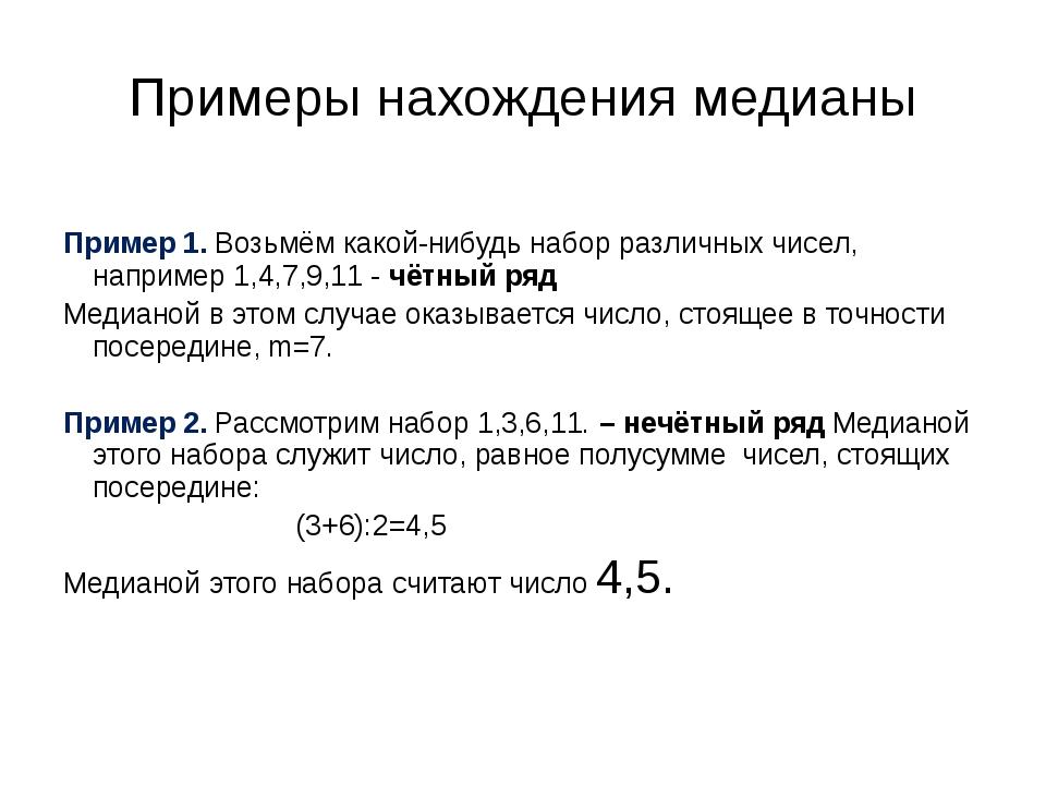 Примеры нахождения медианы Пример 1. Возьмём какой-нибудь набор различных чис...