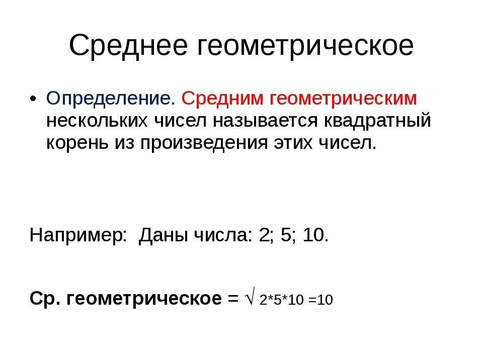 Среднее геометрическое Определение. Средним геометрическим нескольких чисел н...