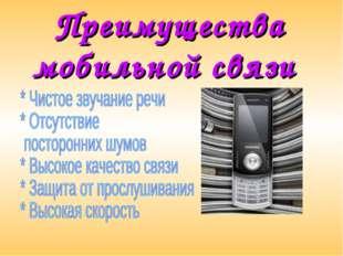 Преимущества мобильной связи