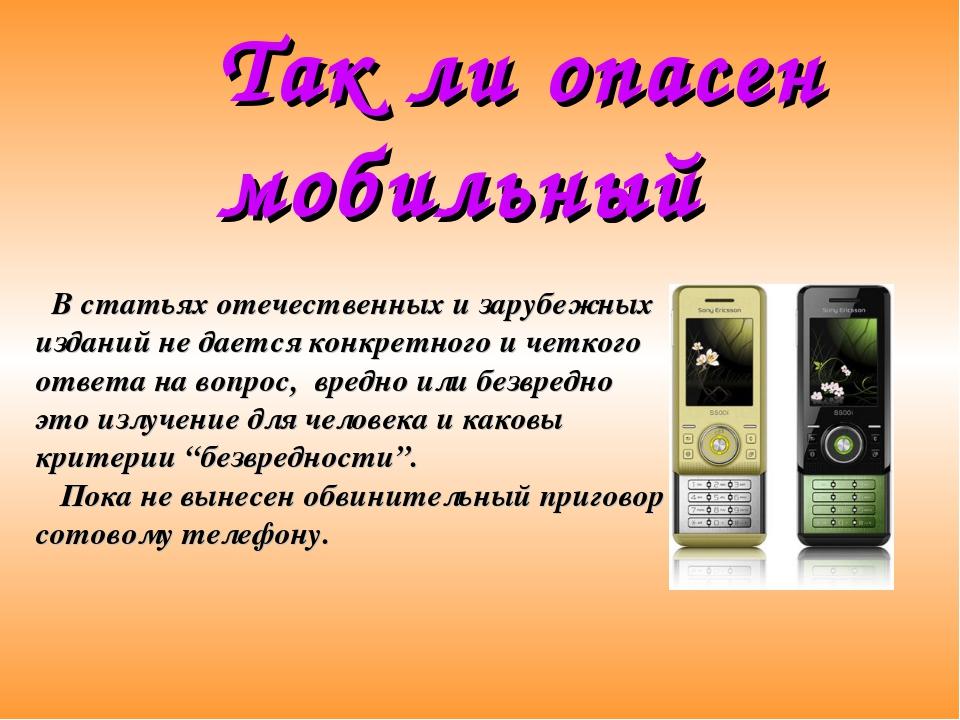 Так ли опасен мобильный В статьях отечественных и зарубежных изданий не даетс...