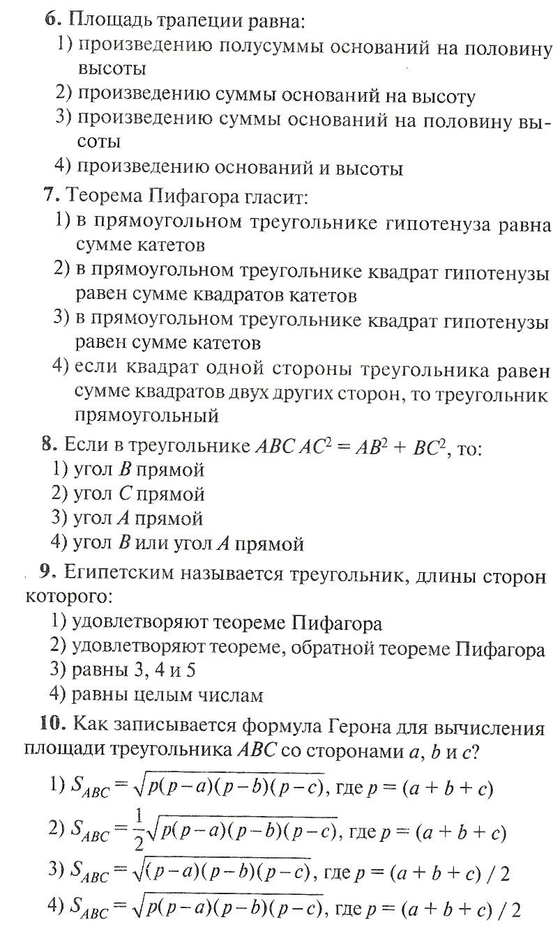 C:\Users\Ольга\Desktop\Дидактический материал Геометрия 8 класс Площади\Scan_Pic0033.jpg