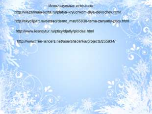 http://viazannaia-kofta.ru/platya-kryuchkom-dlya-devochek.html http://skyclip