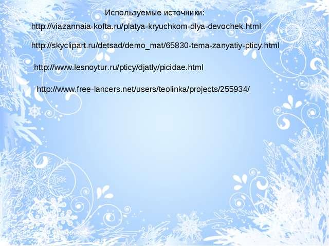 http://viazannaia-kofta.ru/platya-kryuchkom-dlya-devochek.html http://skyclip...
