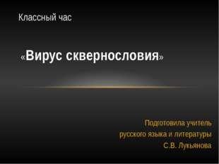 Подготовила учитель русского языка и литературы С.В. Лукьянова Классный час «