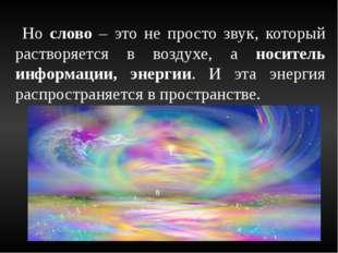 Но слово – это не просто звук, который растворяется в воздухе, а носитель ин