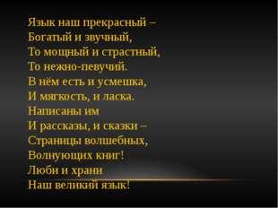 Язык наш прекрасный – Богатый и звучный, То мощный и страстный, То нежно-певу