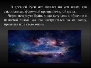 В древней Руси мат являлся ни чем иным, как заклинанием, формулой против неч